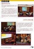 19th Issue (Oct-2012) - Department of Physics - The Chinese ... - Page 2