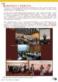19th Issue (Oct-2012) - Department of Physics - The Chinese ... - Page 3