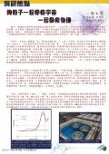 19th Issue (Oct-2012) - Department of Physics - The Chinese ... - Page 4