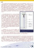 19th Issue (Oct-2012) - Department of Physics - The Chinese ... - Page 5