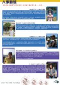19th Issue (Oct-2012) - Department of Physics - The Chinese ... - Page 6
