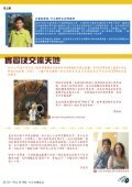 19th Issue (Oct-2012) - Department of Physics - The Chinese ... - Page 7