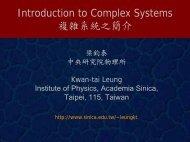 複雜系統之簡介(梁鈞泰) - 中研院物理研究所- Academia Sinica