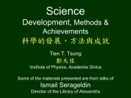 Tien T. Tsong - Academia Sinica