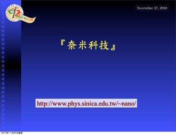 奈米科學介紹 - 中研院物理研究所