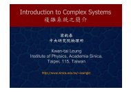 複雜系統介紹 - 中研院物理研究所- Academia Sinica