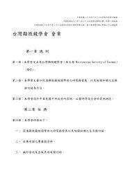 台灣顯微鏡學會會章 - 中研院物理研究所