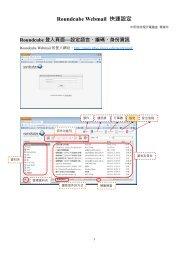 Roundcube Webmail 快速設定 - 中研院物理研究所