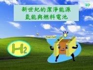 氫能與燃料電池