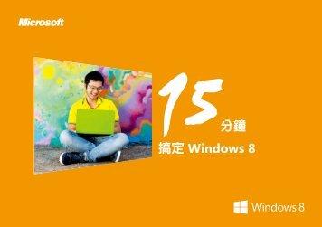 搞定Windows 8 分鐘
