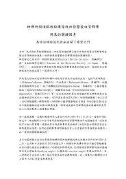 PDF檔案下載 - 中研院物理研究所- Academia Sinica