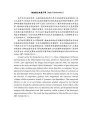PDF檔案下載 - 中研院物理研究所