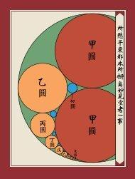 Japanese Temple Geometry