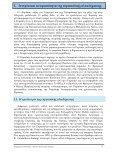 ΕΠΙΜOΡΦΩΤΙΚO ΦΥΛΛΑ∆ΙO - Page 6