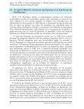 ΕΠΙΜOΡΦΩΤΙΚO ΦΥΛΛΑ∆ΙO - Page 7