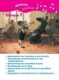 βιβλίο - Page 6