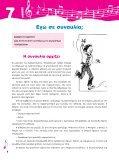 βιβλίο - Page 7