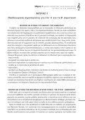 1 - 156 - Παιδαγωγικό Ινστιτούτο - Page 7