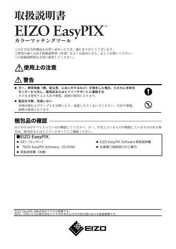 EIZO EasyPIX 取扱説明書 - ナナオ