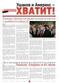 """""""Vienotība, PIETIEK!"""" - Pietiek.com - Page 7"""