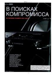 VSX-1020-K. Hi-Fi.ru. Январь. - Pioneer