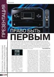 SUSANO SC-LX90. Журнал