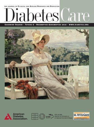 DiabetesCare is6_exo - μ. πιτσιλιδης α.ε.