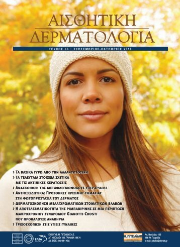 AIΣΘHTIKH ΔEPMATOΛOΓIA - μ. πιτσιλιδης α.ε.