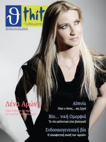 Λένα Αρώνη - μ. πιτσιλιδης α.ε.