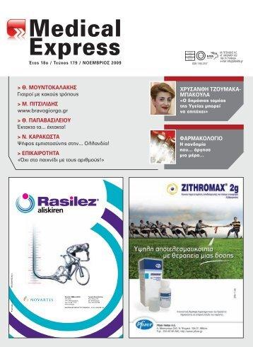 Medical Express - μ. πιτσιλιδης α.ε.