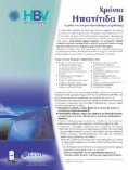 Medical Express - μ. πιτσιλιδης α.ε. - Page 2