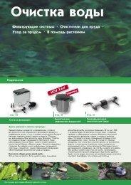 32-51-Очистка воды, файл- pdf (7,5 MB) - HEISSNER ...