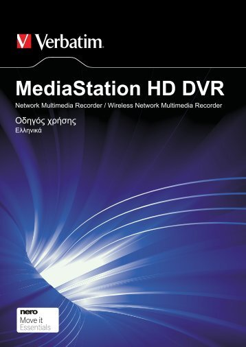MediaStation HD DVR User Guide GREEK.indd - Πλαίσιο
