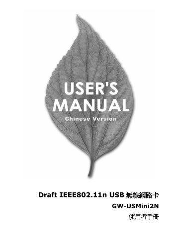 Draft IEEE802.11n USB - Planex.net