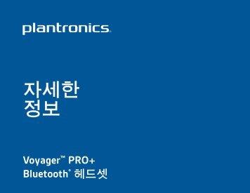 멀티포인트에 대한 자세한 정보 - Plantronics