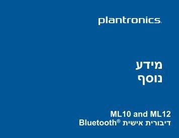 מידע נוסף - Plantronics