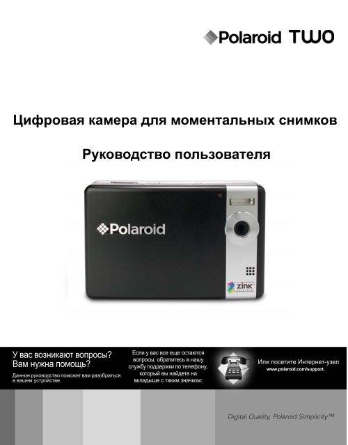 Polaroid Two Russian User manual - plawa
