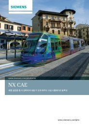 NX CAE brochure (Korean) - Siemens PLM Software