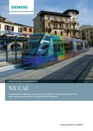 NX CAE brochure (Russian) - IDEAL PLM CIS