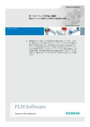 velocity brochure Chinese template - Siemens PLM Software
