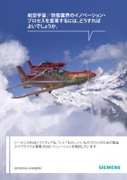 Aerospace and Defense Overview Brochure (Japanese)