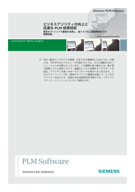 Teamcenter on the IBM Blue Stack Executive White Paper (Japanese)