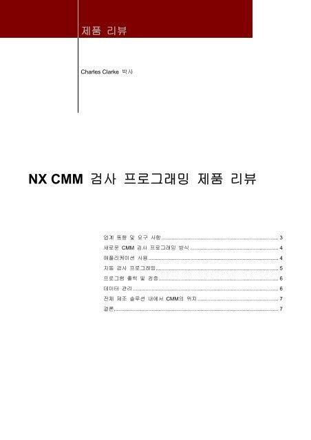 NX CMM - Siemens PLM Software