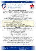 V _Miedzynarodowa_Konferencja_MTM_UA.cdr - Page 3
