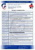 V _Miedzynarodowa_Konferencja_MTM_UA.cdr - Page 4