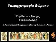 Υπερηχογραφία Θώρακα