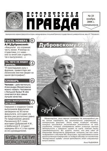 Дубровскому-60!