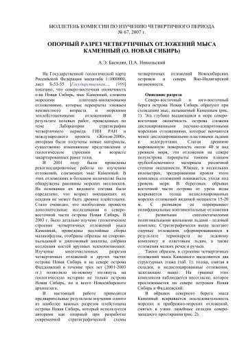 бюллетень комиссии по изучению четвертичного периода