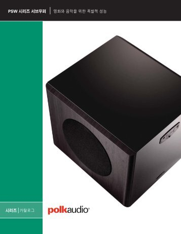 PSW Catalog Korean - Polk Audio