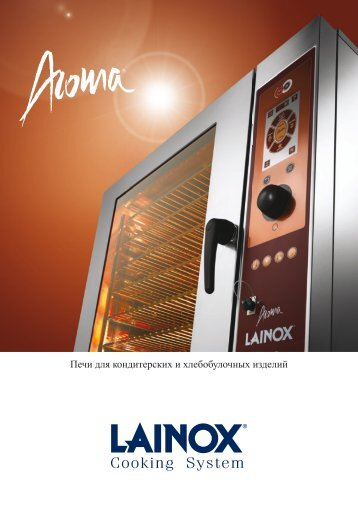 Загрузить каталог - Lainox
